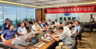 BICES 2021山西省交通系统专业用户座谈会在太原召开,租赁展区倍受期待