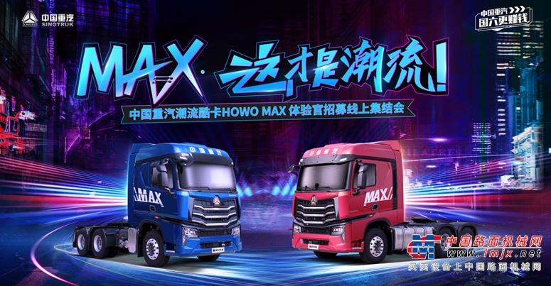 """""""爆款""""频出,中国重汽潮流酷卡HOWO MAX真的来了!"""