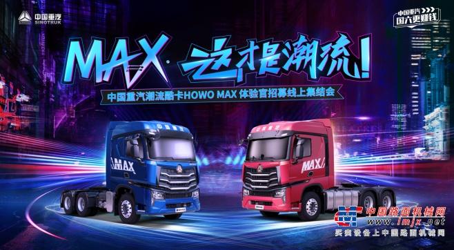 中国重汽HOWO MAX体验官招募线上集结会燃爆启幕