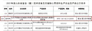 山东开泰抛喷装备入围山东省首台(套)技术装备名单
