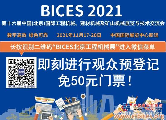 """高德包装机械产品资讯BICES 2021同期活动:关于举办第三届""""一带一路""""工程机械国际合作论坛的通知"""