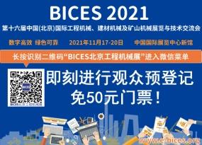 BICES 2021同期活动:关于举办第三届中非工程机械合作发展论坛的通知