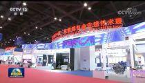 玉柴智造亮相第18届东博会,1-8月出口东盟销量同比增长超七成