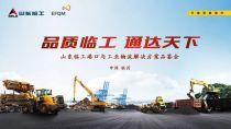 就在9月26日,山东临工港口与工业物流解决方案品鉴会直播精彩来袭