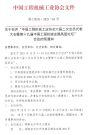 """关于召开""""六届二次会员代表大会暨第十九届中国工程机械发展高层论坛""""会议的预通知"""