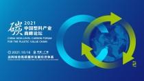 """2021中国塑料产业""""碳""""高峰论坛议将于10月16日在广州举行"""
