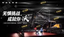 """直播预告   10月27日沃尔沃建筑设备""""全能战士""""震撼出击!"""